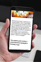 Screenshot of Салаты, рецепты