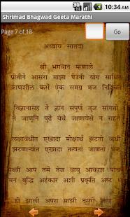 Shrimad Bhagwad Geeta Marathi screenshot