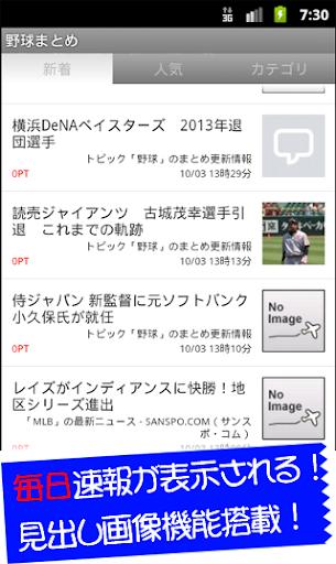 野球速報~高校大リーグまで!ニュース速報まとめ