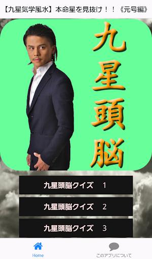 【九星気学風水】本命星を見抜け!!《元号編》