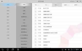 Screenshot of Timely.tv 電視精靈 HD - 10吋平板專用
