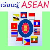 เรียนรู้ Learn ASEAN (ภาษาไทย)