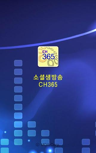 소셜생방송 CH365