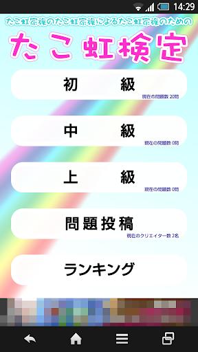 たこ虹検定