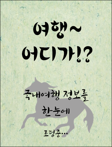 여행~ 어디가 국내여행지 추천어플