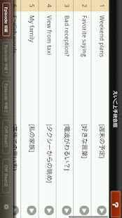 えいご上手統合版- screenshot thumbnail