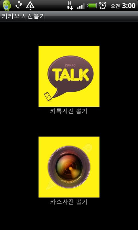 Kakao Pics (save profile pics) - screenshot