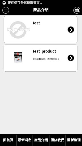 免費商業App|久大電池|阿達玩APP