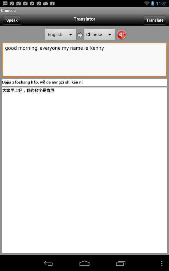 English Chinese Translator- screenshot