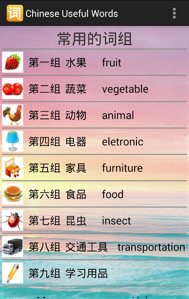 how to write hi in chinese English to chinese dictionary with mandarin pinyin - learn chinese faster with mdbg.