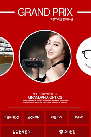 玩商業App|그랑프리 안경콘텍트 일산마두점,그랑프리안경점,일산안경점免費|APP試玩