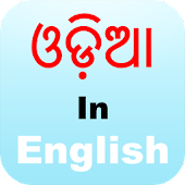 Odinglish - Type In Oriya