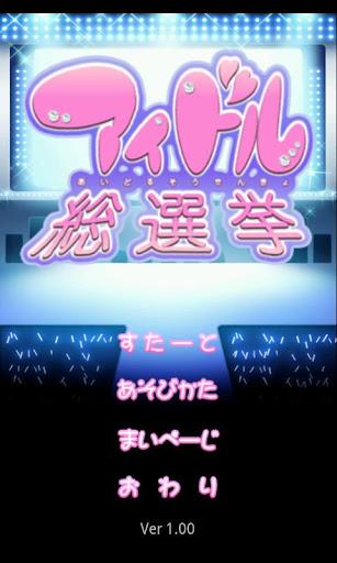 アイドル総選挙