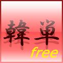 韓国語の単語練習帳(無料版) logo