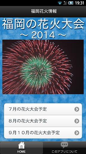 2014福岡花火大会