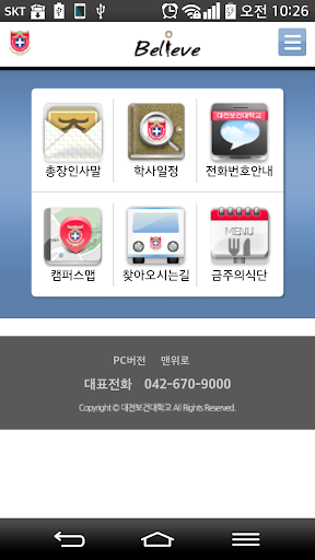 대전보건대학교
