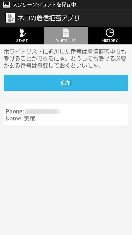 Cat Reject Incoming Call - screenshot