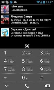 Набор номера