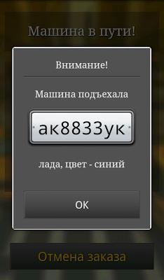 Вызов такси - screenshot
