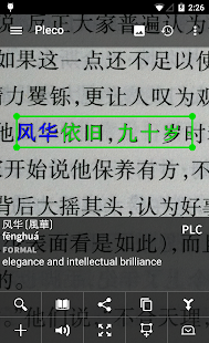 Pleco Chinese Dictionary- screenshot thumbnail