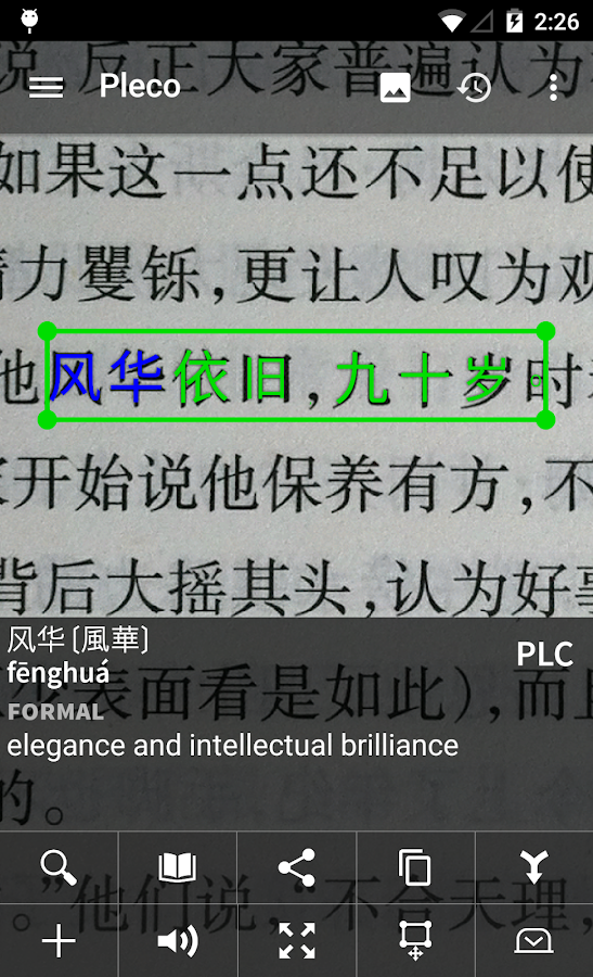Pleco Chinese Dictionary- screenshot