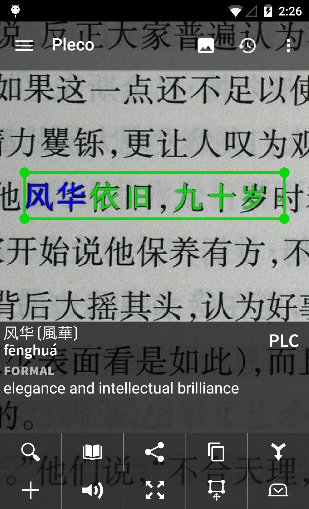 Pleco Chinese Dictionary screenshot #8