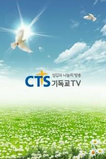 CTS Live - screenshot thumbnail