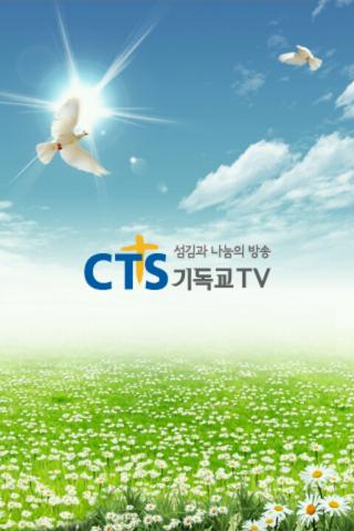 CTS Live - screenshot