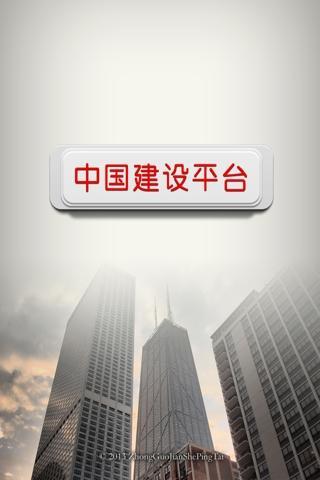 中国建设平台