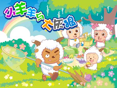 喜羊羊與灰太狼連連看 解謎 App-愛順發玩APP