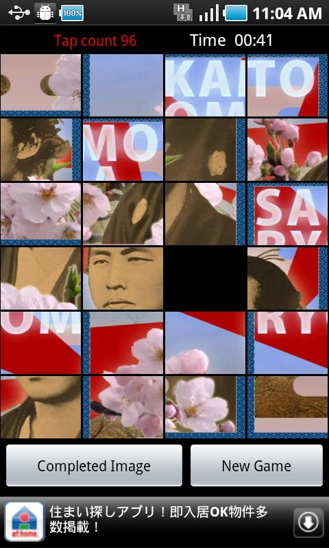 BAKUMATSU8Sliding24puzzl /free - screenshot
