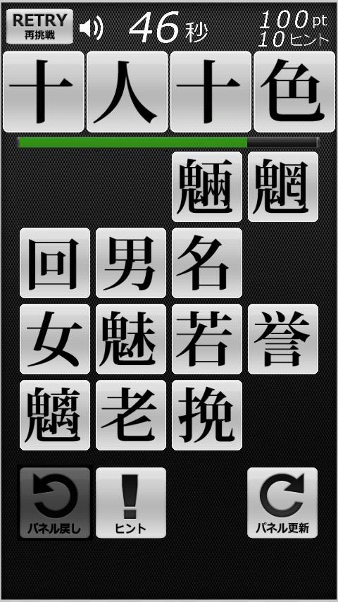四字熟語パネルゲーム 漢字タッチ4x4- screenshot