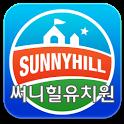 써니힐유치원 icon
