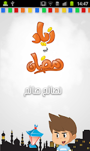 نصائح صائم screenshot 0