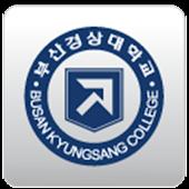 부산경상대학교 스마트캠퍼스