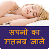Dream Meaning in Hindi