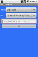 Screenshot of my Translator (翻譯)