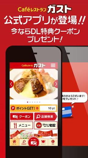 ガストアプリ お得なクーポンが使える無料アプリ