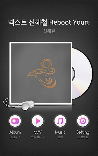 [MP3]신해철 Best1-Reboot Yourself