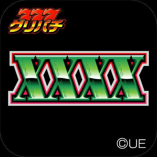 [グリパチ]コンチ4X(パチスロゲーム)
