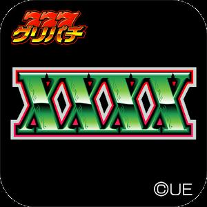 [グリパチ]コンチ4X(パチスロゲーム) for PC