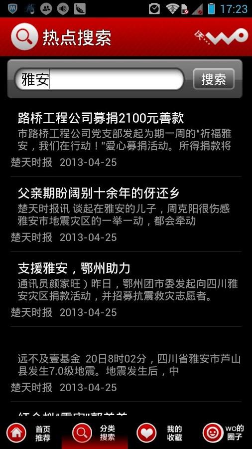 沃看报纸 - screenshot