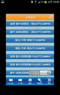 彰化巴士通- screenshot thumbnail