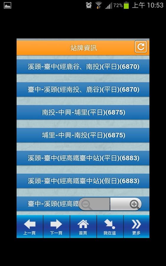 彰化巴士通- screenshot