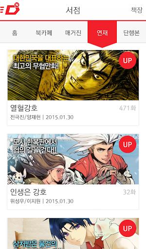 玩免費漫畫APP|下載챔프D북카페-만화/웹툰 app不用錢|硬是要APP