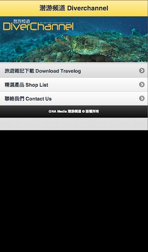 玩免費新聞APP 下載潛游頻道 Diverchannel app不用錢 硬是要APP
