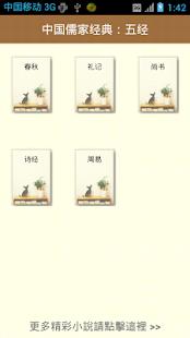 中国儒家经典:五经