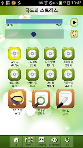 玩商業App|아이스캔免費|APP試玩