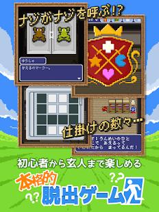無料解谜Appの脱出ゲーム「あいつ勇者やめるって」|記事Game