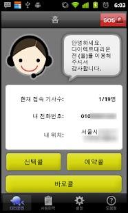 돌핀다이렉트 대리운전(고객용) - screenshot thumbnail